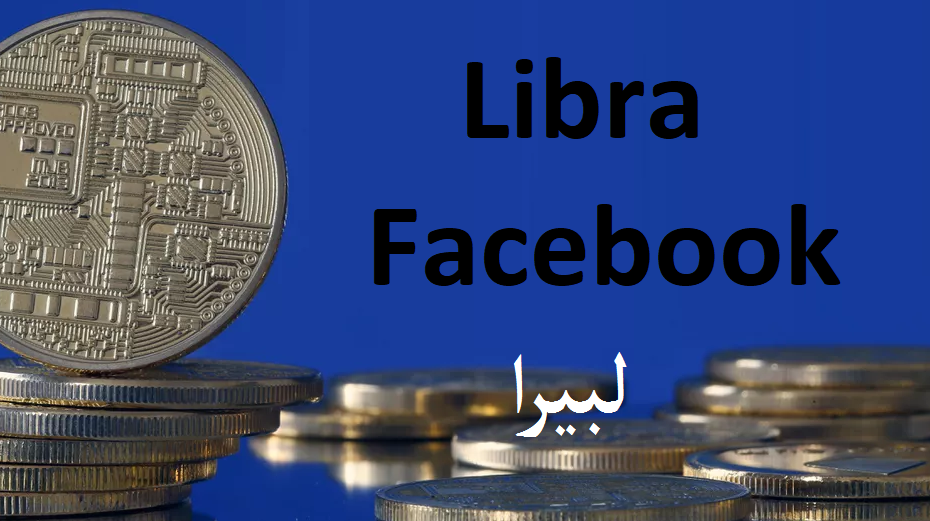 عملة فيسبوك الرقمية ليبرا