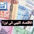 خبراء الاقتصاد الليبي