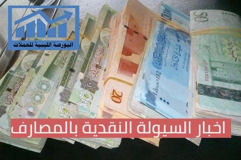المصارف الليبية