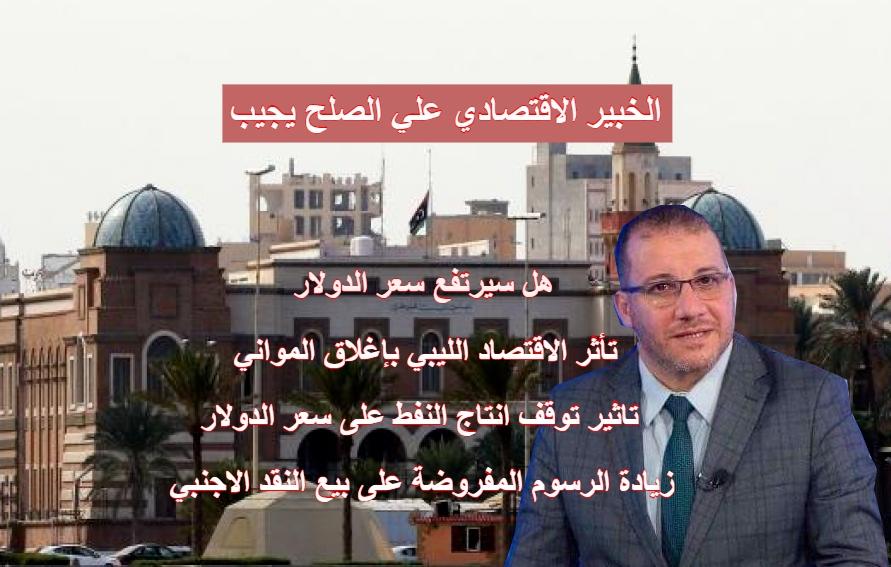 الاقتصاد الليبي