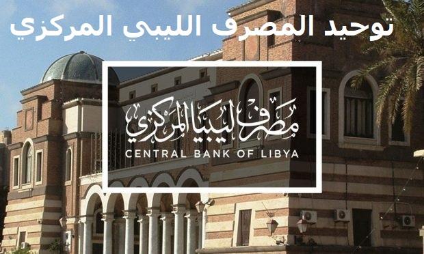 توحيد المصرف الليبي المركزي