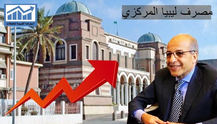 محافظ مصرف ليبيا المركزي
