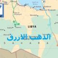 الذهب الأزرق الليبي