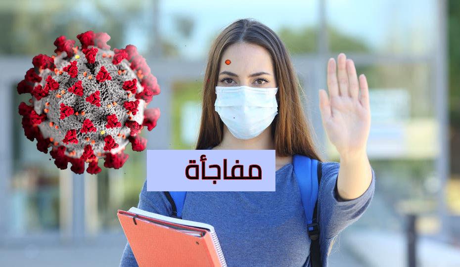 فيروس الكورونا