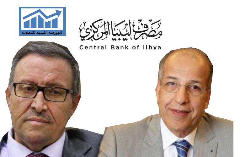 مصرف ليبيا المركزي بطرابلس