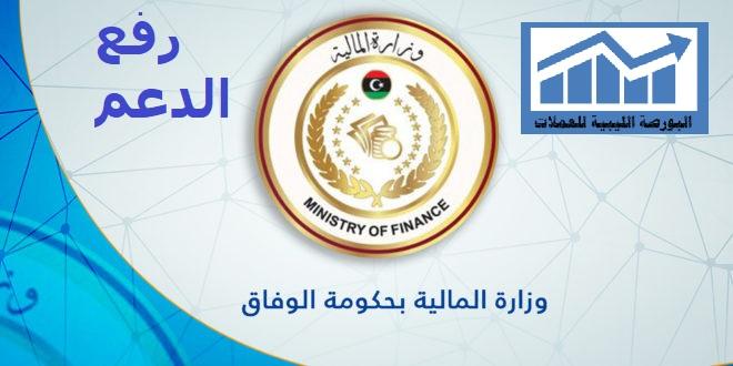 وزارة مالية الوفاق