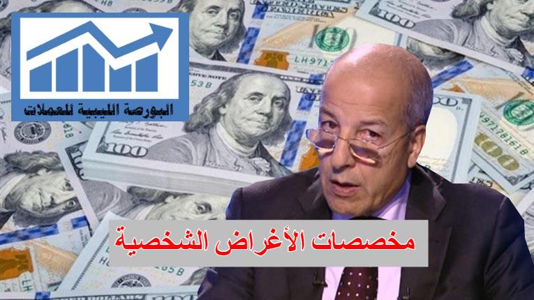 اسعار العملات الاجنبية