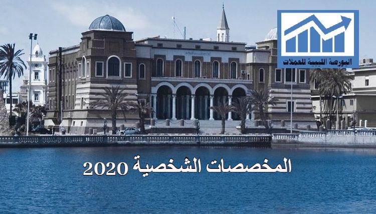 المخصصات الشخصية 2020