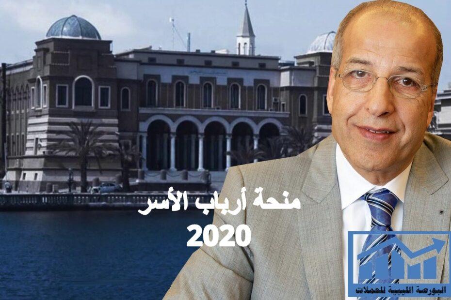 منحة أرباب الأسر 2020