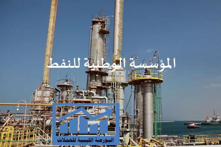الحقول النفطية في ليبيا
